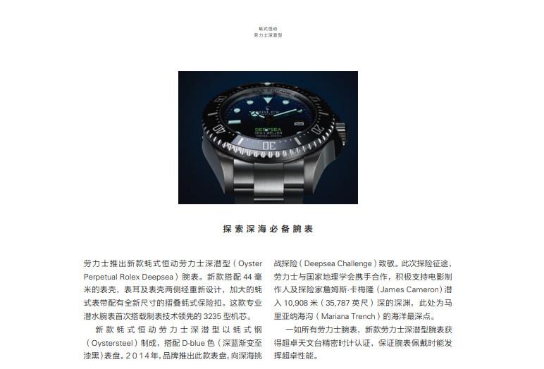 北京rolex维修服务中心维修rolex的展示