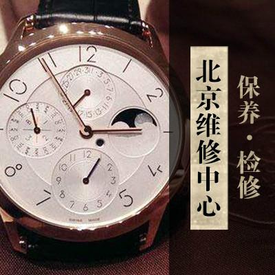 手表全面保养