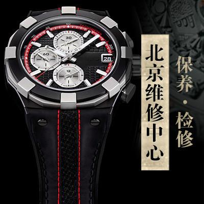 手表的时间如何正确的调整