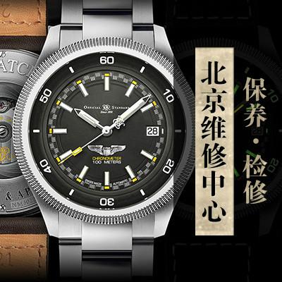 手表机械表的保养